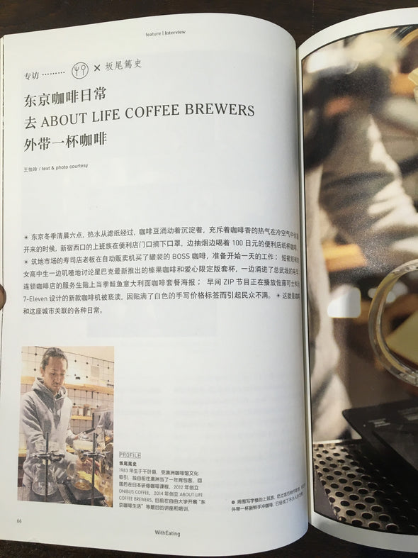 With Eating - Special Coffee Issue - Chinese Foodie Magazine Vol 2/36 - Nomadic Grill + Home - 4