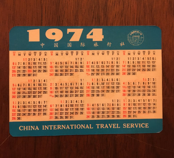 Vintage Calendar Card From 1974 Cultural Revolution Era China, Garden in Suzhou - Authentic, Hard To Find Antique Stationary Card (ccc16)