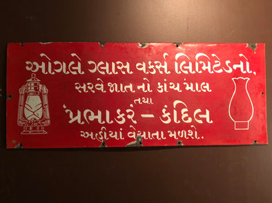 "Old Enameled Metal Advertising Sign From India for Glass Company Unique Wall Decor 30"" wide x 11 7/8"" ht Gujrati typography Unique For Home"