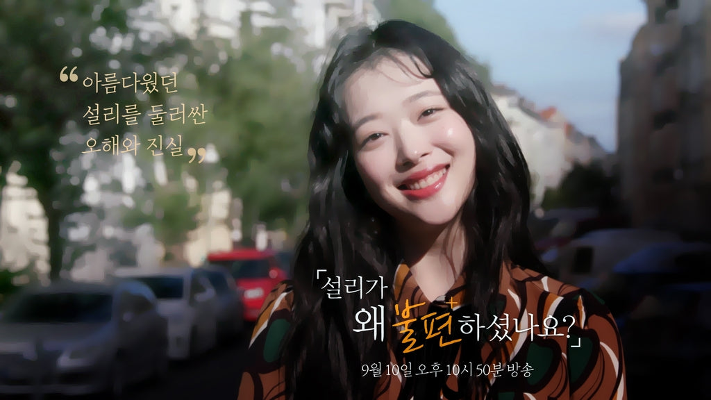 """Choija ruined all of Sulli's life""... 'Documentary' after storm, Choi Ja SNS bad comments terror"