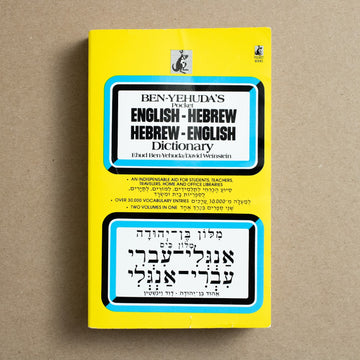 English-Hebrew Dictionary by Ben-Yehuda, Pocket Books, Paperback from A GOOD USED BOOK.