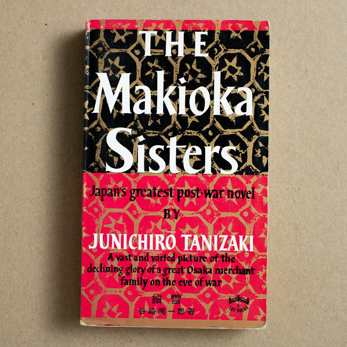 The Makioka Sister by Junichiro Tanizaki, Charles E. Tuttle, Paperback from A GOOD USED BOOK.