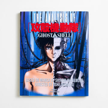 The Analysis of Ghost in the Shell by Kodansha Young Magazine, Manga Entertainment, Large Trade Softcover w. Dust Jacket from A GOOD USED BOOK. Japanese-language with English-language quotes 1996 No Stated Printing Art