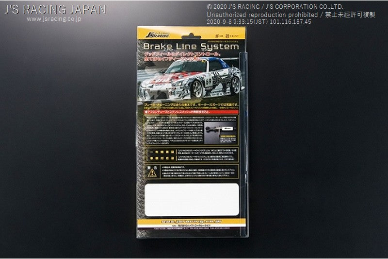 J'S RACING DC2 Brake Line System (Steel fitting) | OTR Motorsports - Performance parts, tuning and mechanical supplies