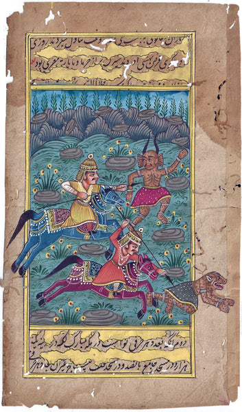 Shahnameh (Book of Kings)