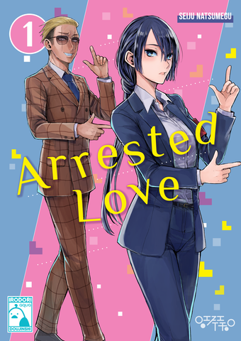 Arrested Love Part 1 - Irodori Comics Lite