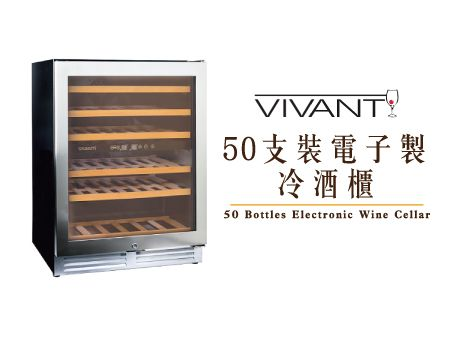 VIVANT Double Temperature Zone Wine Cooler 冷雙溫區酒櫃 50支裝