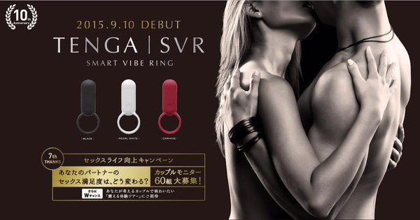 Tenga SVR Smart Vibrating Ring - NEW IN - She Said Boutique - 4