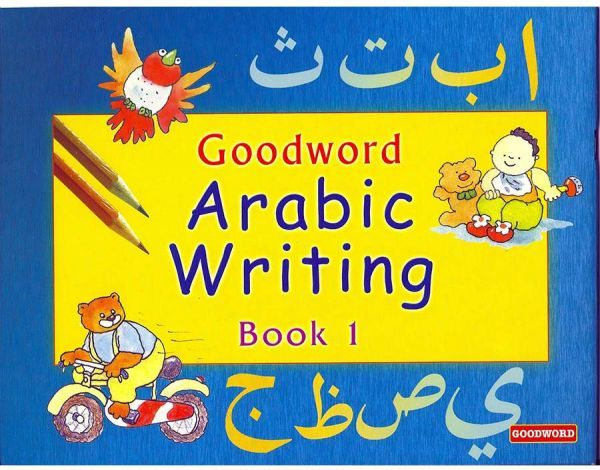 Goodword Arabic Writing Book 1 Paperback