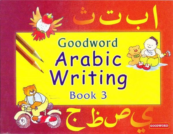 Goodword Arabic Writing Book 3 Paperback