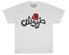 Tarboush Tee | White