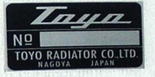 Radiator decal for Honda S Series