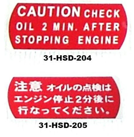 Check engine oil caution decal in English or Japanese for Honda S Series