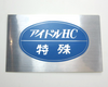 Idle HC decal for JDM vintage cars