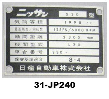 Engine Bay ID Plate for JDM Nissan Fairlady Z cars