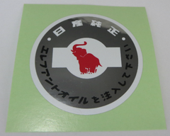 Skyline (Hakosuka) GT-R / Fairlady Z432 / Roadster elephant oil filler cap decal