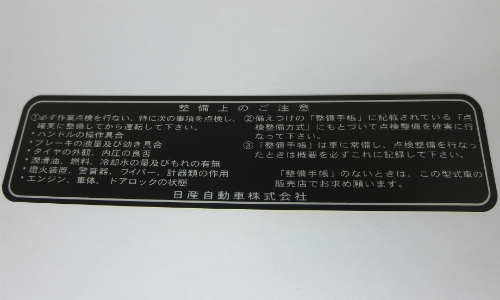Service instruction decal on driver's door panel for Skyline Hakosuka