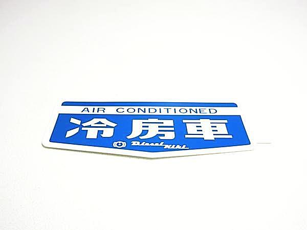 """Air condition equipped "" Decal For All Datsun / Nissan cars in late 60's and 70's"