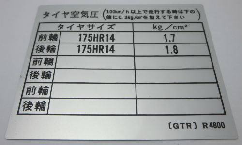 Tire inflation instruction decal for Nissan Skyline Kenmeri GT-R