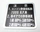 Engine room decal set for Toyota 2000GT
