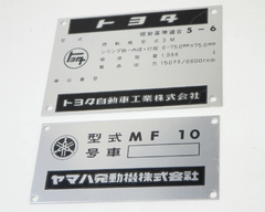 ID plate set for Toyota 2000GT