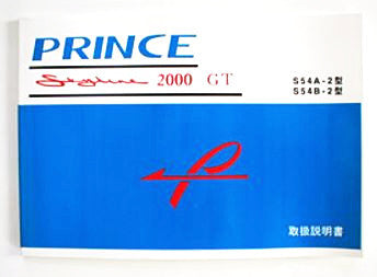 Prince Skyline 2000GT S54A-2/S54B-2 Owner's manual 10/1965 Edition