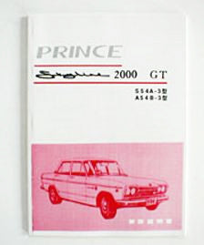 Prince Skyline 2000GT S54A-3/S54B-3 Owner's manual 3/1967 Edition