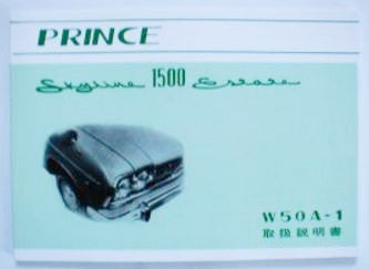 Prince Skyline 1500 Estate W50A-1 Owner's manual 5/1965 Edition
