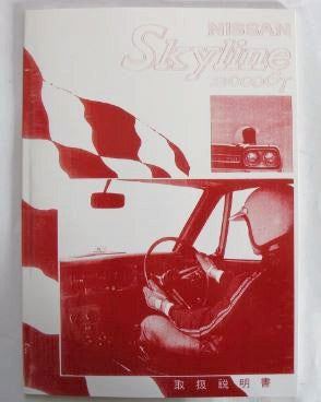 Nissan Skyline 2000GT/ GC10 /PGC10 Owner's manual 4/1969 Edition