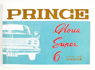Prince Gloria S41D-2 Owner's manual 2/1966 Edition