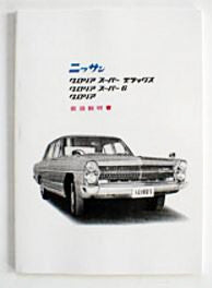 Prince Gloria Early Owner's manual 12/1967 Edition