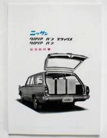 Prince Gloria VPA Owner's Manual 12/1967 Edition