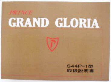 Prince Grand Gloria S44P-1 Owner's manual 4/1964 Edition