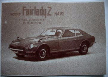 Nissan Fairlady Z A-S30/A-GS30 Coupe/2/2 L/2/2 Owner's manual 9/1975 Edition