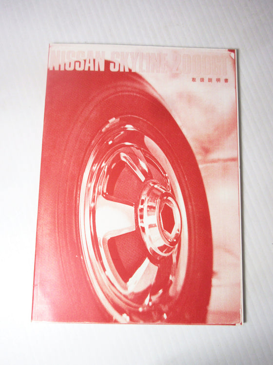 Nissan Skyline 2000GT GC10(AT)/PGC10 Owner's manual 6/1970 Edition