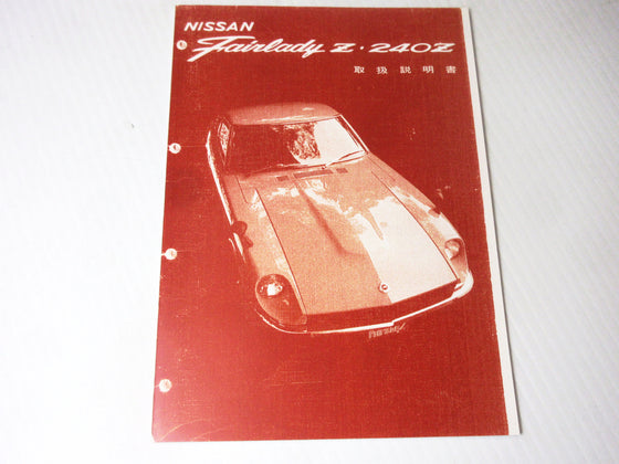 Nissan Fairlady  240ZG/240ZL/240Z/ZL/Z Owner's manual  9/1973 Edition