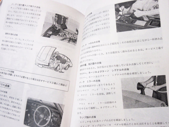 Nissan Fairlady Z/ZL/Z432 Owner's manual 9/1971 Edition