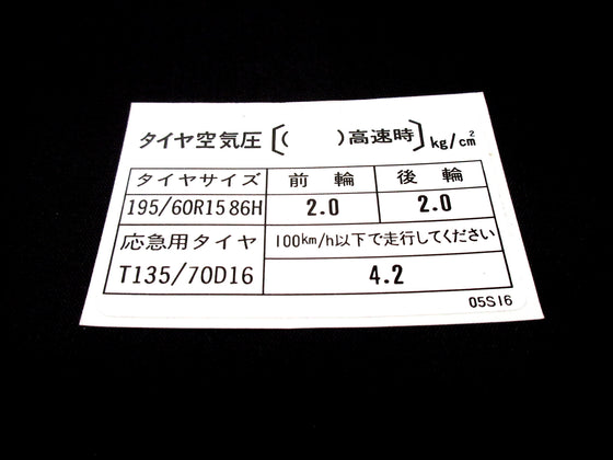 Tire air pressure decal for Nissan Skyline DR30 late model