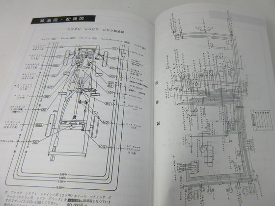 Nissan Silvia 1600 Coupe CSP311 Owner's manual 3/1965