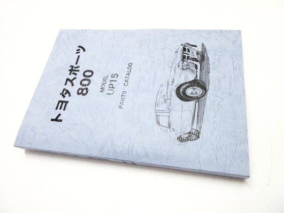Parts Catalog for Toyota Sports 800