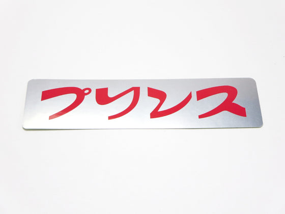 """Prince"" decal for Nissan Prince vehicle"