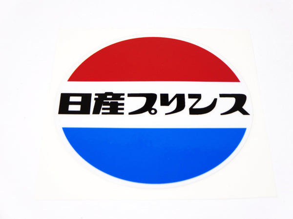 """Nissan Prince"" Round decal for Nissan Prince / Nissan Skyline cars"