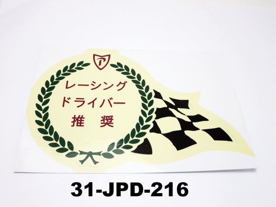 """Recommended By Race Driver"" decal for Nissan Prince / Skyline cars"