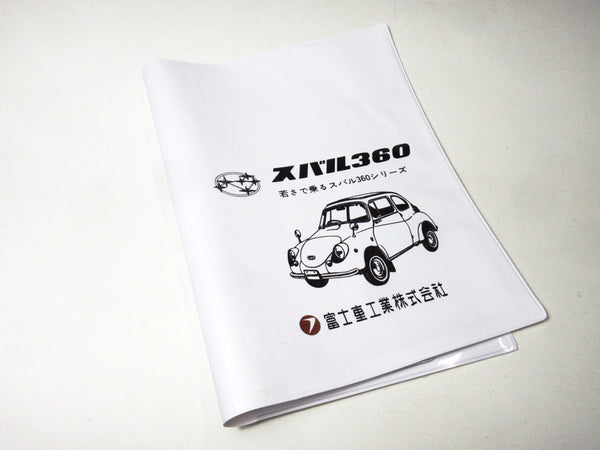 Subaru 360 Series owner's manual / registration slip case