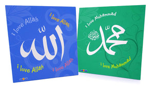 I Love Allah & I Love Muhammad Canvas Art Frames