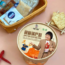 Load image into Gallery viewer, Hai Chi Jia Jiao Ma Fen (Mala) 嗨吃家椒麻粉 - Free Mala Peanuts With 3 Cartons