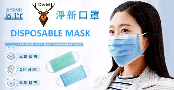 Made in Taiwan, [D&M] Jing Sing Disposable Surgical Face Masks, 50pcs per Box, ship by DHL
