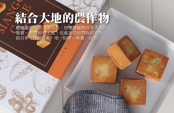 Cherry Grandfather Pineapple Pastry, Irwin Mango Pastry, Longan Walnut Pastry 櫻桃爺爺鳳梨酥 土鳳梨酥 愛文芒果酥  核桃桂圓酥
