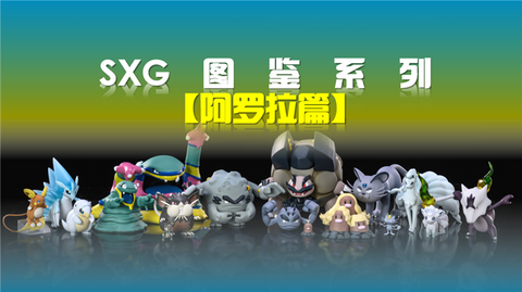 SXG Studio - Alola Series Pokemon [PRE-ORDER CLOSED]