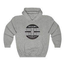 "Load image into Gallery viewer, Unisex ""Kazami-Ryu Logo"" Hooded Sweatshirt (Stealth Version)"